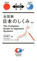 全図解日本のしくみ新版