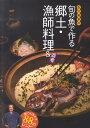 石川皓章の旬の魚で作る郷土・漁師料理&酒肴 誰でも作れる88のレシピ [ 石川皓章 ]