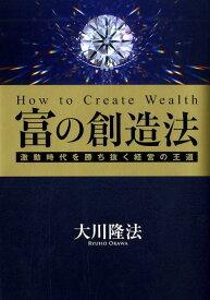 富の創造法 激動時代を勝ち抜く経営の王道 [ 大川隆法 ]