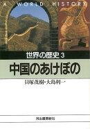 【バーゲン本】世界の歴史3 中国のあけぼのー河出文庫