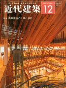 近代建築 2015年 12月号 [雑誌]