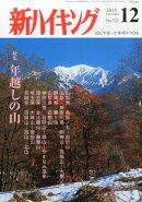 新ハイキング 2015年 12月号 [雑誌]