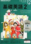 NHK ラジオ 基礎英語2 CD付き 2015年 12月号 [雑誌]