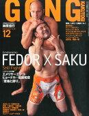 GONG (ゴング) 格闘技 2015年 12月号 [雑誌]