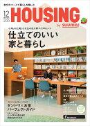 月刊 HOUSING (ハウジング) 2015年 12月号 [雑誌]