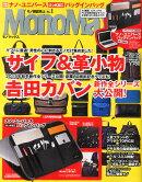 Mono Max (モノ・マックス) 2015年 12月号 [雑誌]