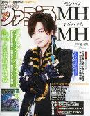 週刊ファミ通 増刊号 2015年 12/17号 [雑誌]