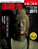 仏教新発見 2015年 12/20号 [雑誌]