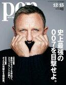 Pen (ペン) 2015年 12/15号 [雑誌]