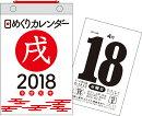 日めくりカレンダー(新書サイズ)(2018)