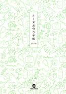 ナースお守り手帳(2019)