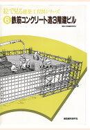 【POD】鉄筋コンクリート造3階建ビル