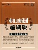 朝日新聞縮刷版 2015年 12月号 [雑誌]