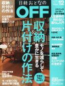 日経おとなの OFF (オフ) 2015年 12月号 [雑誌]