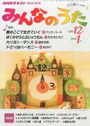 NHK みんなのうた 2015年 12月号 [雑誌]
