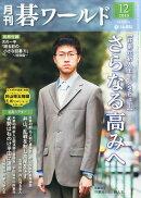 月刊 碁ワールド 2015年 12月号 [雑誌]