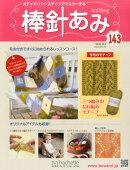 週刊 棒針あみ 2015年 12/2号 [雑誌]