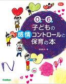 0歳〜6歳 子どもの感情コントロールと保育の本