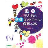 0歳~6歳子どもの感情コントロールと保育の本 (Gakken保育Books)