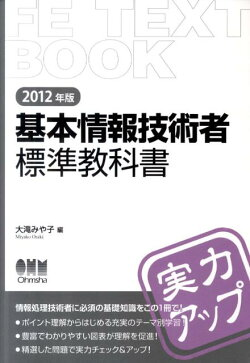 基本情報技術者標準教科書(2012年版)
