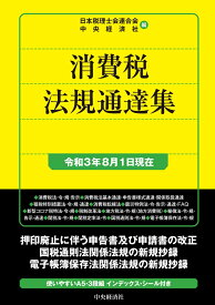 消費税法規通達集〈令和3年8月1日現在〉 (国税の法規通達集シリーズ) [ 日本税理士会連合会 ]