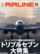 AIRLINE (エアライン) 2015年 12月号 [雑誌]