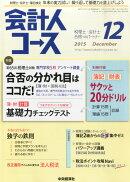 会計人コース 2015年 12月号 [雑誌]