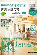 SUUMO注文住宅 群馬で建てる 2015年秋冬号 [雑誌]