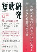 短歌研究 2015年 12月号 [雑誌]