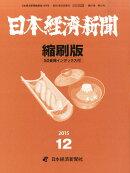 日本経済新聞縮刷版 2015年 12月号 [雑誌]