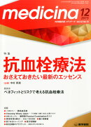 medicina 2015年 12月号 特集 抗血栓療法 おさえておきたい最新のエッセンス [雑誌]