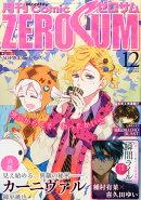 Comic ZERO-SUM (コミック ゼロサム) 2015年 12月号 [雑誌]