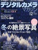 デジタルカメラマガジン 2015年 12月号 [雑誌]