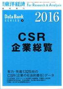 週刊 東洋経済増刊 CSR企業総覧2016年版 2015年 12/2号 [雑誌]