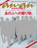 an・an (アン・アン) 2015年 12/2号 [雑誌]