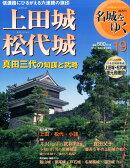 週刊 名城をゆく 2015年 12/22号 [雑誌]