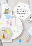 100円プラバンでゆるかわ動物の手作りアクセサリー (別冊すてきな奥さん)