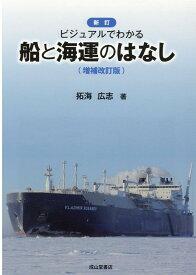新訂ビジュアルでわかる船と海運のはなし増補改訂版 [ 拓海広志 ]