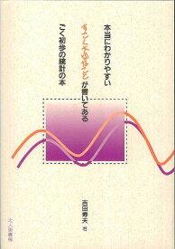 本当にわかりやすいすごく大切なことが書いてあるごく初歩の統計の本 [ 吉田寿夫 ]