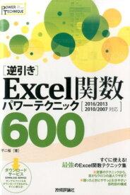 「逆引き」Excel関数パワーテクニック600 2016/2013/2010/2007対応 [ 不二桜 ]