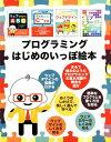 プログラミングはじめのいっぽ絵本(全4巻セット)