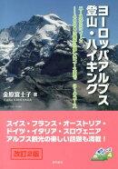 ヨーロッパアルプス登山・ハイキング改訂2版