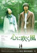 心に吹く風【Blu-ray】