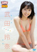 WEEKLY YOUNG JUMP PREMIUM DVD 武田玲奈「rena」