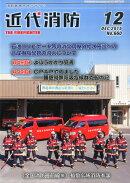 近代消防 2015年 12月号 [雑誌]