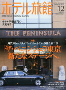 月刊 ホテル旅館 2015年 12月号 [雑誌]