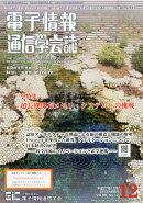 電子情報通信学会誌 2015年 12月号 [雑誌]