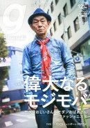 Tokyo graffiti (トウキョウグラフィティ) 2015年 12月号 [雑誌]