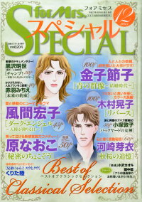 forMrs.SPECIAL(フォアミセススペシャル)2015年12月号[雑誌]