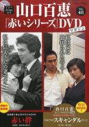 隔週刊 山口百恵「赤いシリーズ」DVDマガジン 2015年 12/29号 [雑誌]